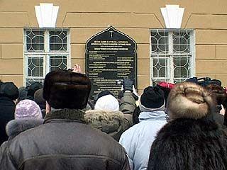 На здании духовной семинарии открыта мемориальная доска