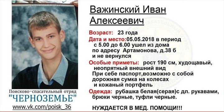 В Воронеже ушёл из дома и пропал нуждающийся в медицинской помощи парень
