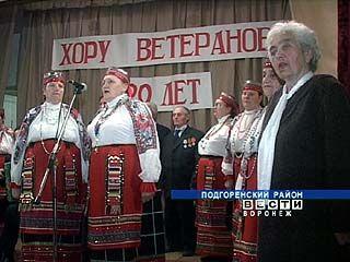 Народный хор ветеранов из села Белогорье отметил 20-летний юбилей