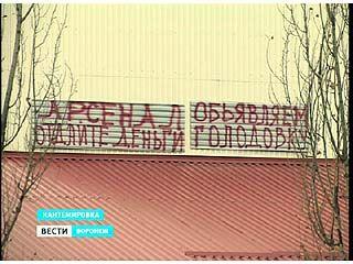 Несколько воронежских строителей объявили голодовку