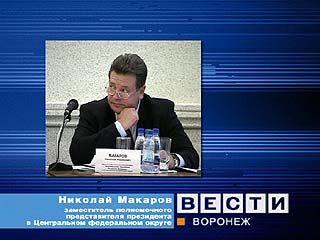 Николай Макаров прибыл в Воронеж