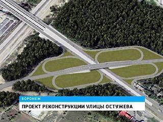 Новую развязку на Остужевском кольце начнут строить в 2014 году