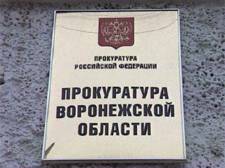 Новый сайт воронежской прокуратуры