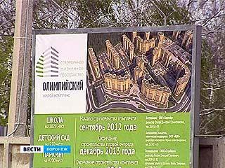 """Новый жилой квартал """"Олимпийский"""" может быть переименован"""