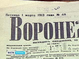 О чём писали в газетах 150 лет назад, можно узнать в Никитинской библиотеке