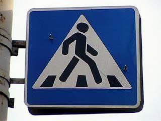 """Областная госавтоинспекция провела акцию """"Внимание пешеход"""""""