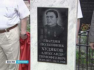 Обновленный памятник  Александру Худякову открыли на Коминтерновском кладбище