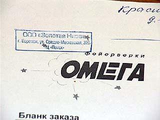 """Омега"" спряталась за новым названием"