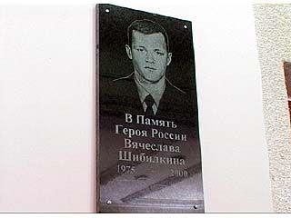 Открыта мемориальная доска в честь Вячеслава Шибилкина