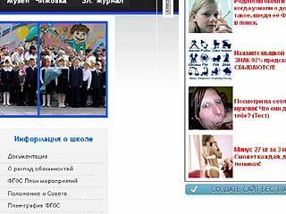 Откуда на школьных сайтах берется реклама сомнительного содержания?