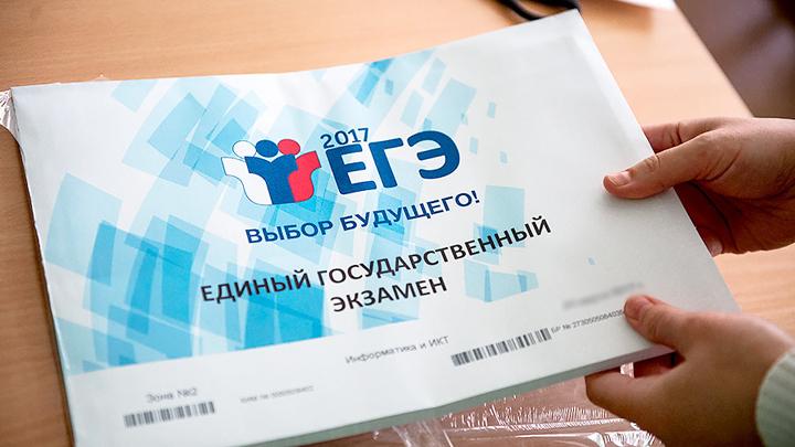 Департамент образования: задания для ЕГЭ не будут печатать в типографии