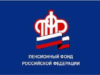 Пенсионному фонду Российской федерации исполнилось 20 лет