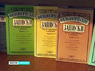 """Первый номер """"Филологических записок"""" вышел в свет 150 лет назад"""