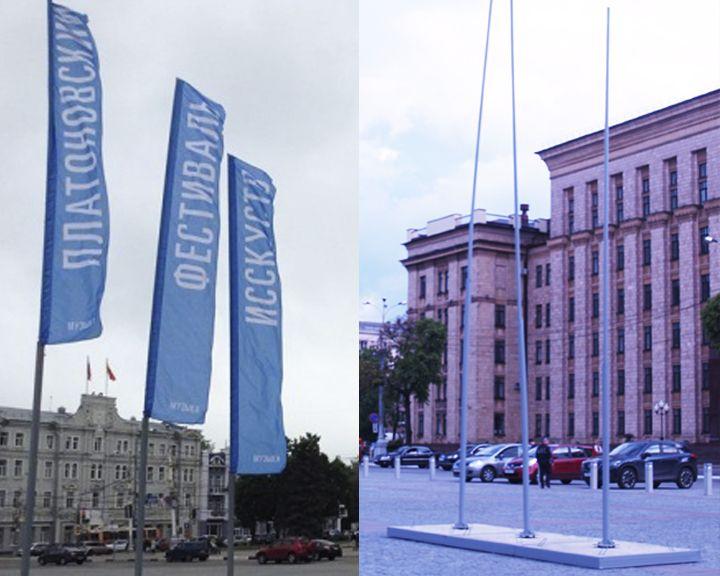 Шокирующее «исСкуство». В центре города появились флаги, позорящие Платоновфест