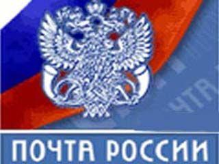 """""""Почта России"""" проводит благотворительную акцию"""