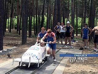 Подготовительный сбор команды России по бобслею проходит в Павловске
