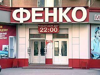 "Предприниматели подозревают ""Фенко"" в занижении цен"