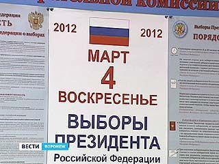 Предварительные итоги голосования в Воронежской области по данным на 4 часа утра 5 марта