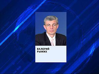 Приказом губернатора Валерий Рыжих освобождён от занимаемой должности