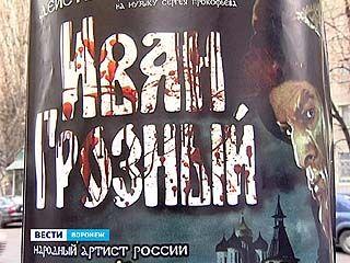 """Приятный во всех отношениях аферист так и не показал воронежцам """"Ивана Грозного"""""""