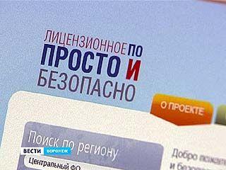 """Программа """"Лицензионное ПО - просто и безопасно"""" действует в 42-х регионах России"""