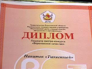 Производители лучших воронежских товаров и услуг получили награды