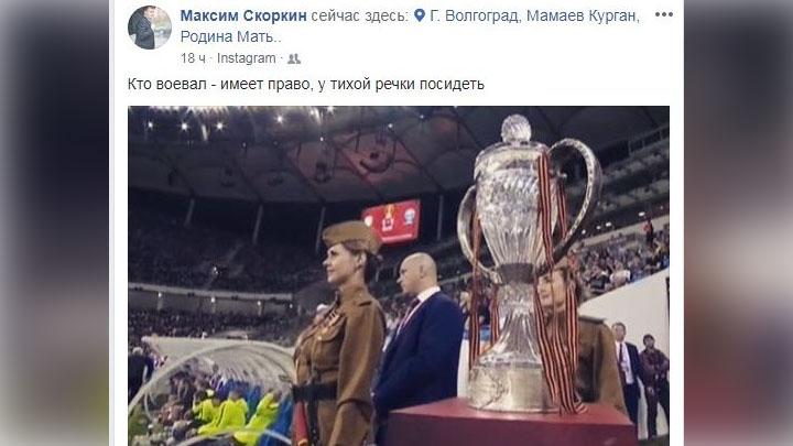 Воронежский бизнесмен опубликовал фото с футбола в Волгограде, несмотря на домашний арест
