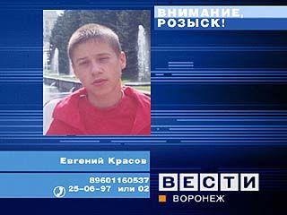 Разыскивается Евгений Красов