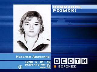 Разыскивается Наталья Араскина