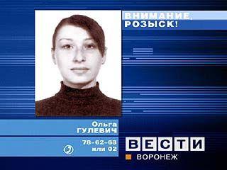 Разыскивается Ольга Гулевич
