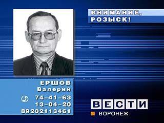 Разыскивается Валерий Ершов