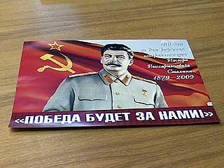 Региональный совет партии КПРФ обсудил роль Иосифа Сталина в истории