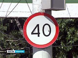 Рекомендуемая скорость - 40. Движение в Воронеже будут замедлять искусственно