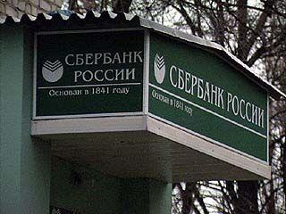Россияне ищут работу в Газпроме, Сбербанке и МТС