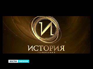 """Российский телеканал """"История"""" начал трансляцию"""