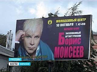Россошанцы требуют отменить концерт Бориса Моисеева