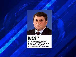 Руководителем аппарата главы региона и обладминистрации назначен Геннадий Макин