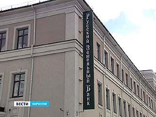 Русский земельный банк, имеющий отделение в Воронеже, лишился лицензии