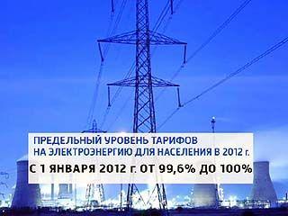 С 1 января электроэнергия может подешеветь