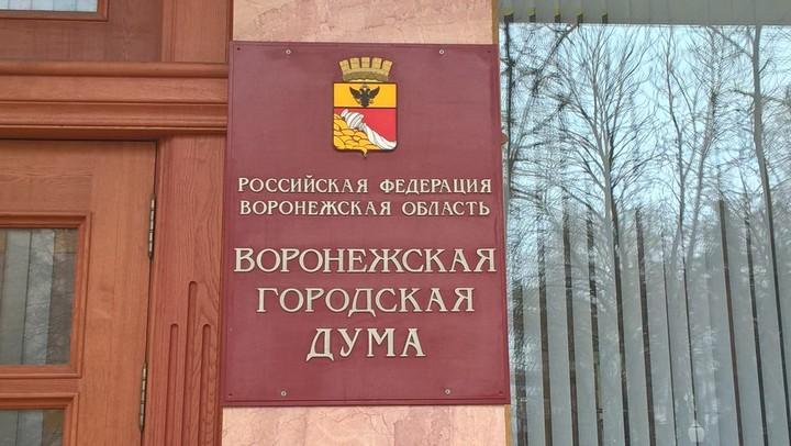 Конкурс по выбору мэра Воронежа наметили на конец марта