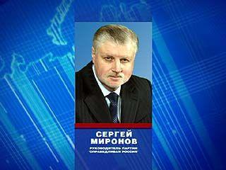 Сергей Миронов: необходимо активнее внедряться в социальные сети