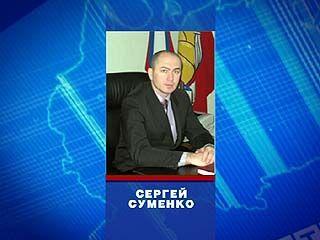 Сергей Суменко покинул пост по собственному желанию
