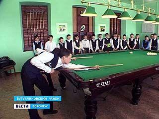 Школьники Бутурлиновского района будут осваивать бильярд