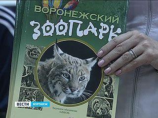 Школьники получили в подарок книгу о Воронежском зоопарке
