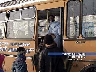 Школьный автопарк сельских районов насчитывает 150 автобусов