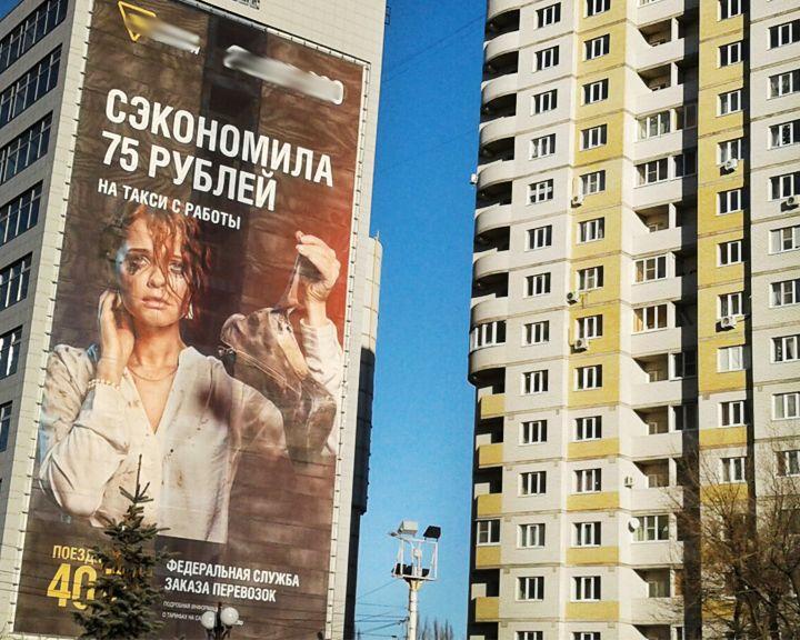 Воронежская реклама: помним, смеёмся, грустим