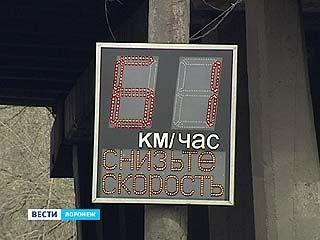 Скоростное табло появилось между улицами Пешестрелецкой и Южно-Моравской