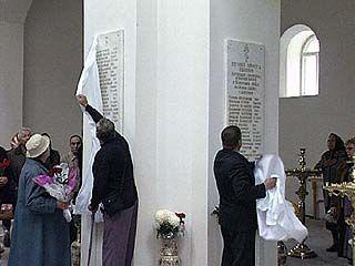 Состоялось открытие именных плит в память о погибших военнослужащих