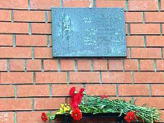 Состоялось открытие мемориальной доски памяти Екатерины Зеленко