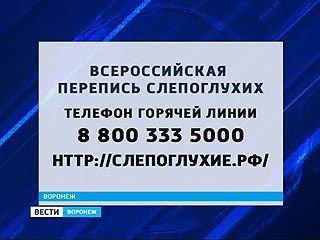 """Сотрудники фонда """"Со-единение"""" призывают помочь в переписи"""